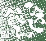 ひろしの餃子